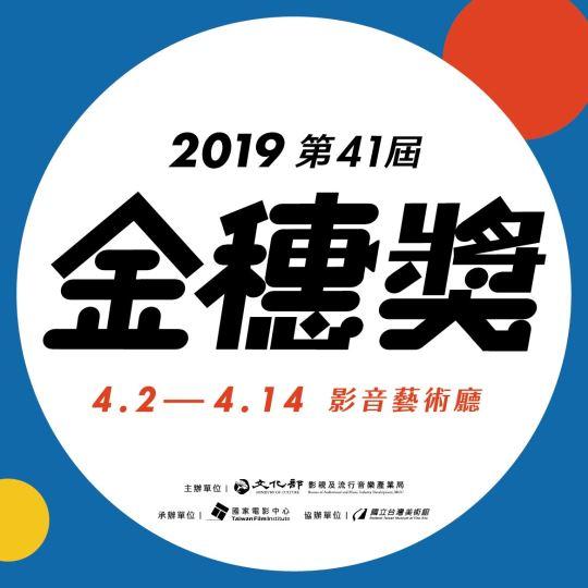 影音藝術廳放映【第41屆金穗獎巡迴影展】