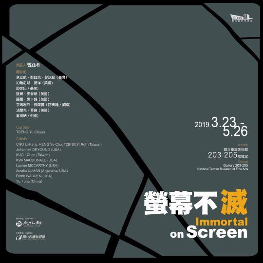 2019數位藝術策展案「螢幕不滅」