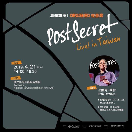 專題講座| 法蘭克.華倫:《寄出秘密》在臺灣