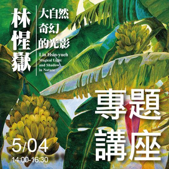 「林惺嶽:大自然奇幻的光影」專題講座