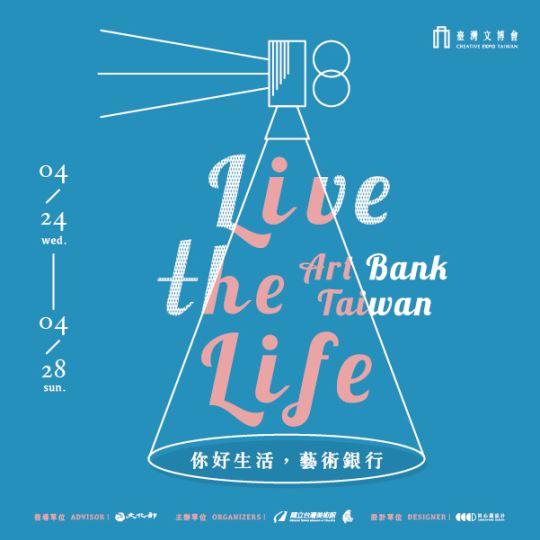 《你好生活,藝術銀行》(2019臺灣文博會)