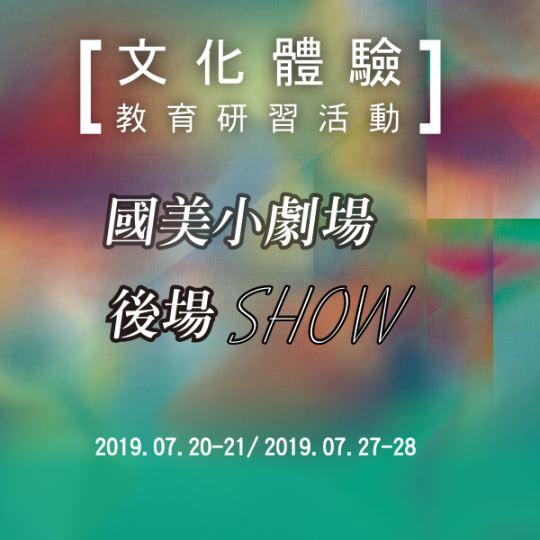 「國美小劇場」後場show:文化體驗教育研習活動(第三、四梯次)