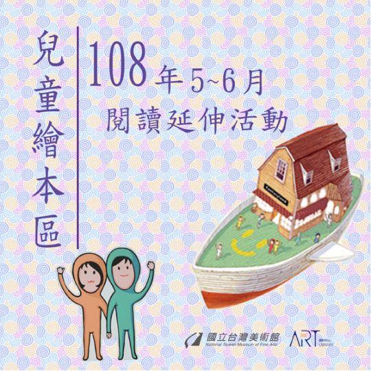 藝想號-兒童繪本區108年5-6月閱讀延伸活動