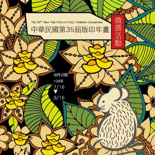 中華民國第35屆版印年畫徵選活動