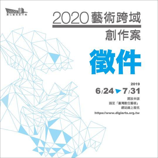 2020 藝術跨域創作案徵件