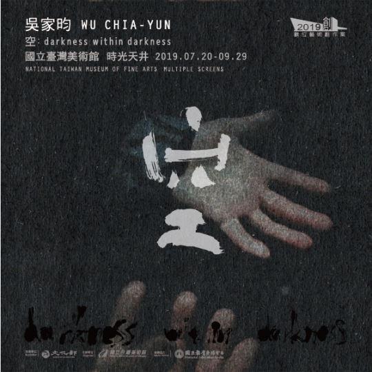 2019數位藝術創作案「吳家昀:空」