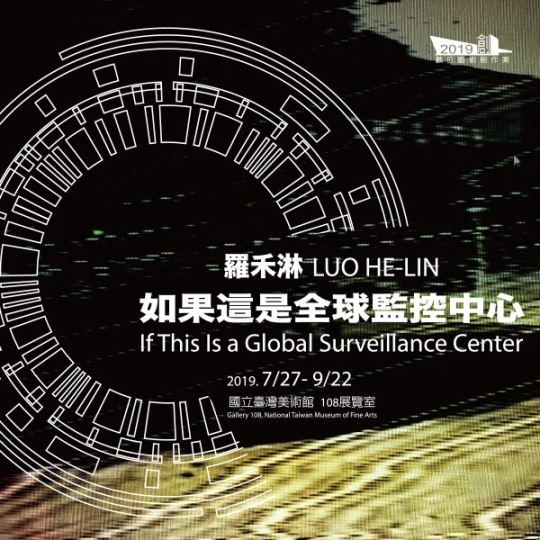 2019數位藝術創作案「羅禾淋:如果這是全球監控中心」