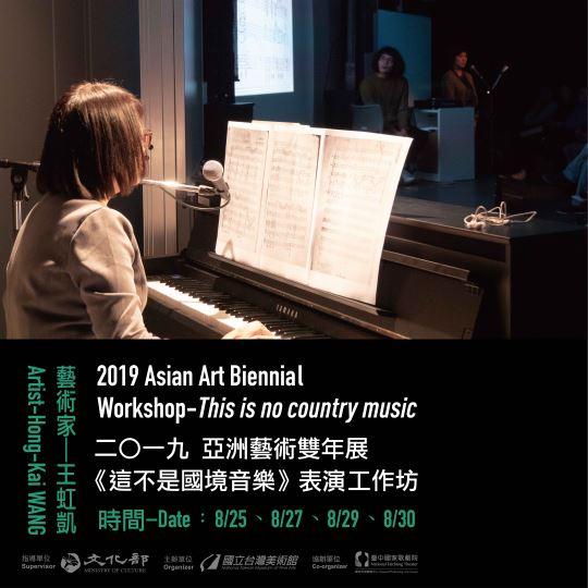 2019亞洲藝術雙年展計畫-《這不是國境音樂》表演工作坊