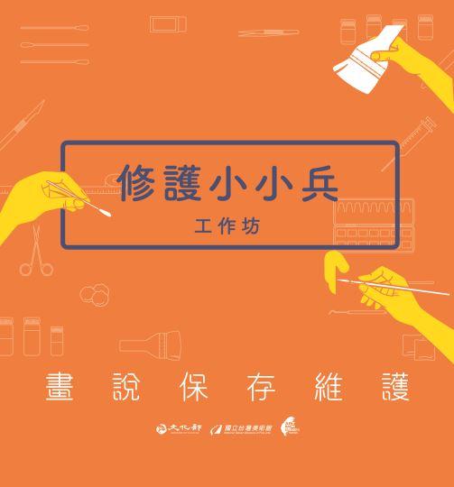 修護小小兵—體驗工作坊(「畫說保存維護」—藝術銀行主題展)