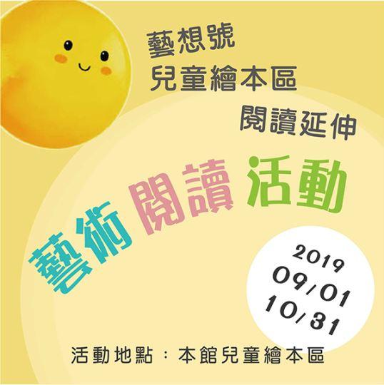 藝想號-兒童繪本區108年9-10月閱讀延伸活動