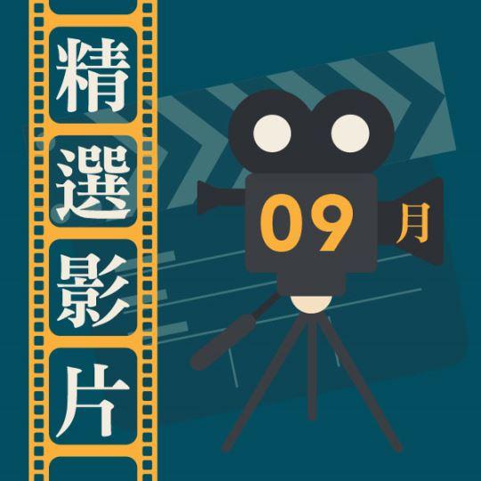資料中心108年9月精選影片:街角的書店