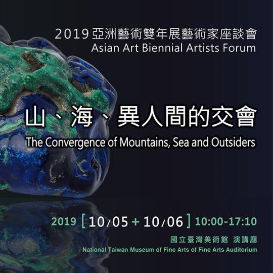 山、海、異人間的交會─ 2019亞洲藝術雙年展藝術家座談會