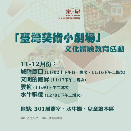 「臺灣美術小劇場」(十一月場)