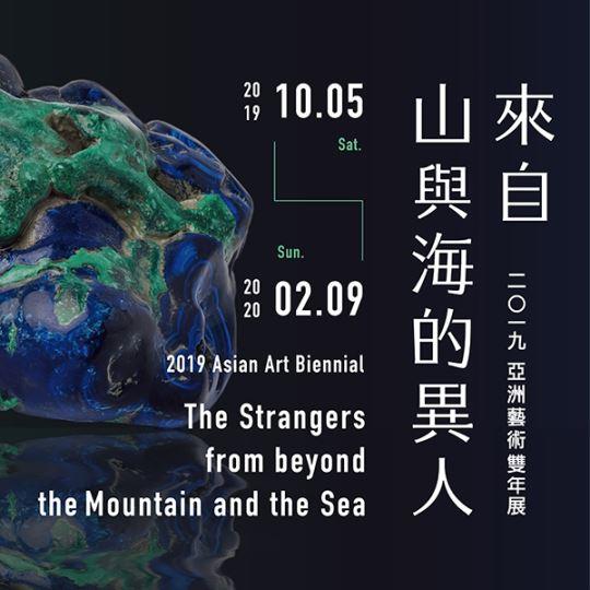 2019亞洲藝術雙年展-「來自山與海的異人」