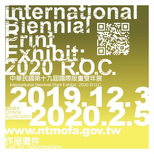 「中華民國第十九屆國際版畫雙年展」徵件簡章