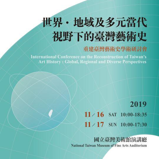 2019重建臺灣藝術史學術研討會-「世界、地域及多元當代視野下的臺灣藝術史」