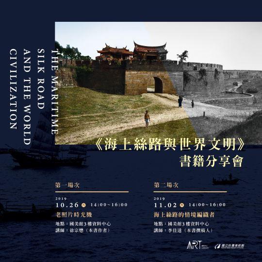 《海上絲路與世界文明》書籍分享會