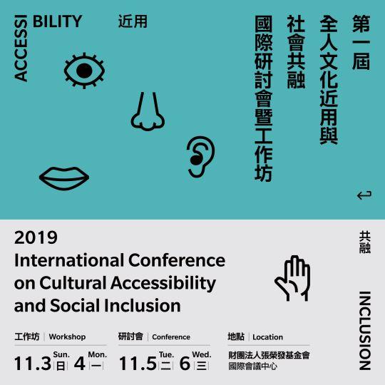 第一屆全人文化近用與社會共融國際研討會暨工作坊 歡迎報名