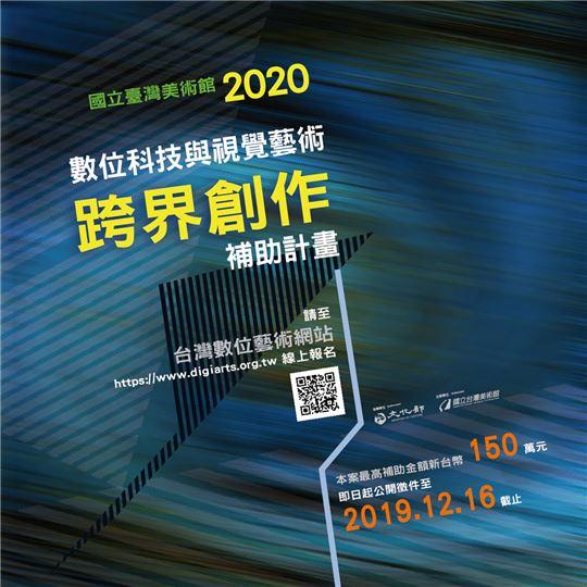 2020年數位科技與視覺藝術跨界創作補助計畫徵件