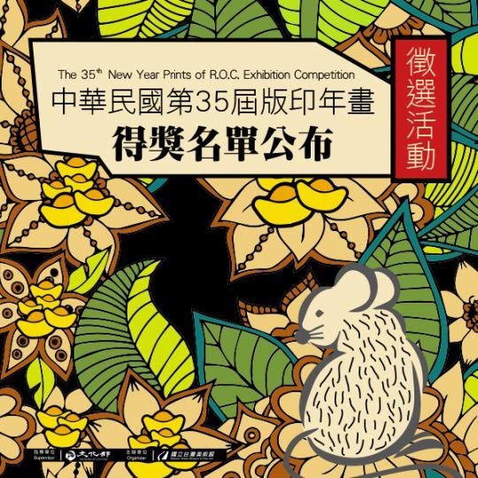 中華民國第35屆版印年畫徵選活動-得獎名單公布