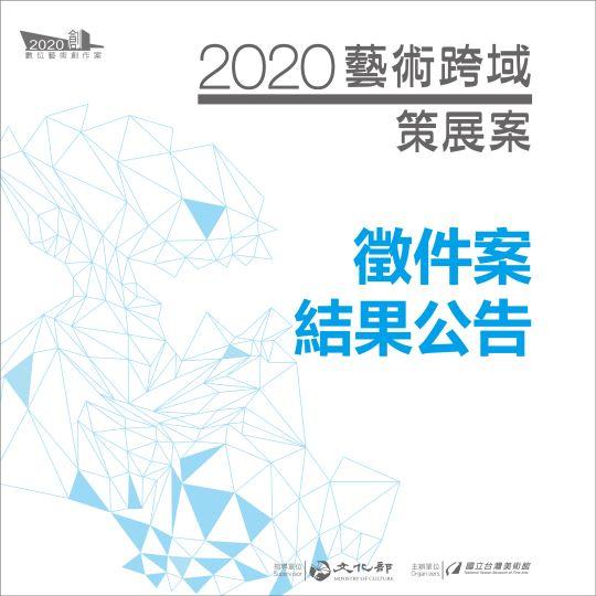「2020藝術跨域策展案」徵件結果公告