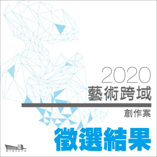 「2020藝術跨域創作案」徵選結果揭曉