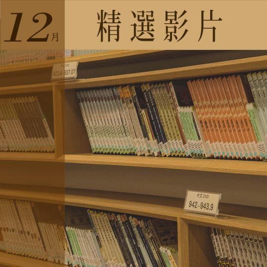 資料中心108年12月精選影片:海街日記