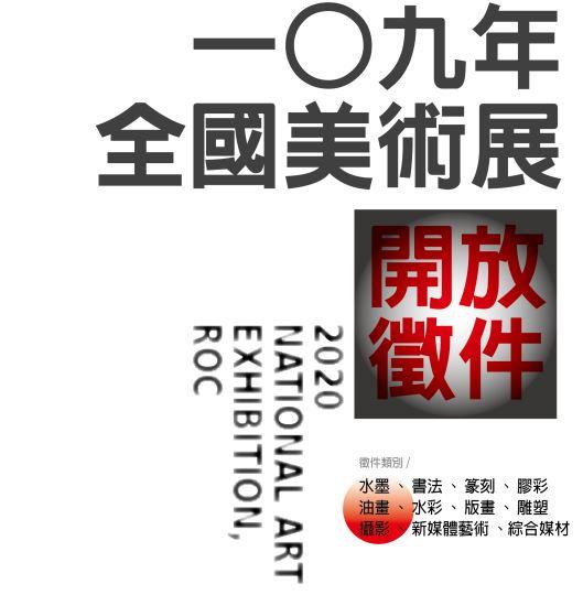 「一〇九年全國美術展」作品徵選