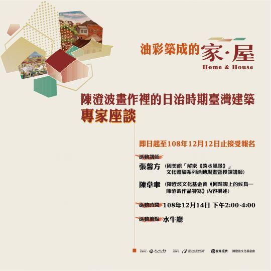 油彩築成的「家‧屋」:陳澄波畫作裡的日治時期臺灣建築 專家座談