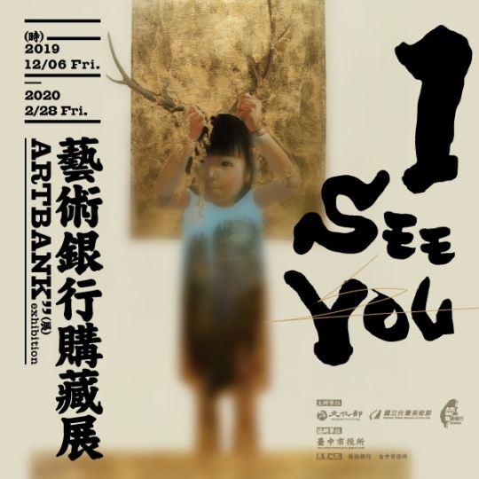 I SEE YOU – 藝術銀行購藏展
