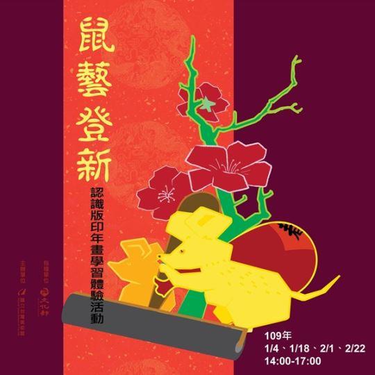 〈鼠藝登新〉認識版印年畫學習體驗活動