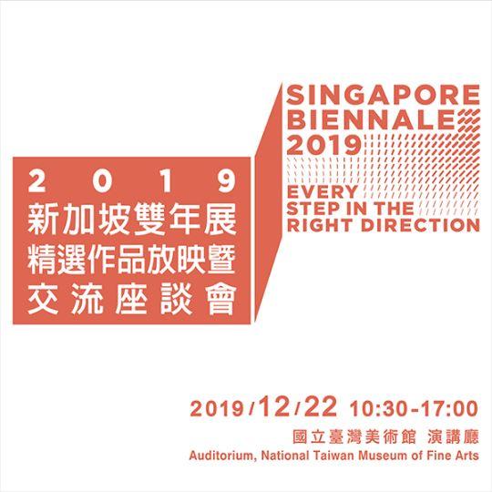 正確方向的每一步:2019新加坡雙年展精選作品放映暨交流座談會