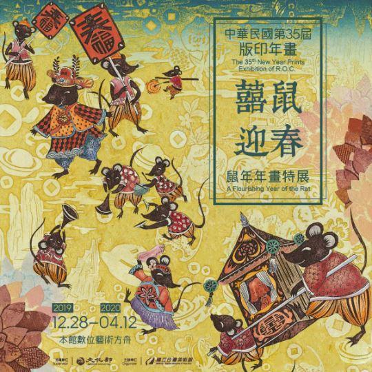 中華民國第35屆版印年畫「囍鼠迎春-鼠年年畫特展」