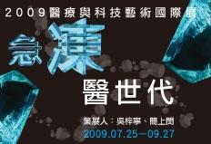 急凍醫世代—2009醫療與科技藝術國際展
