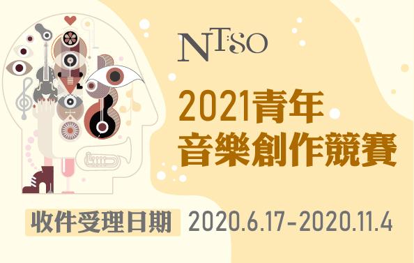 國立臺灣交響樂團【2021青年音樂創作競賽】