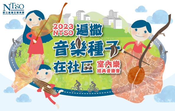 2020 NTSO遍撒音樂種子在社區室內樂經典音樂會