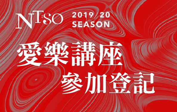 2019/20樂季【愛樂講座】參加登記(配合防疫措施)