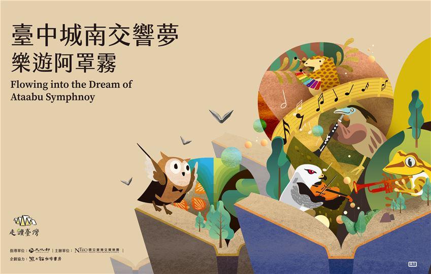 臺中城南交響夢--樂遊阿罩霧