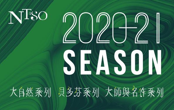 NTSO 2020/21樂季音樂會總覽