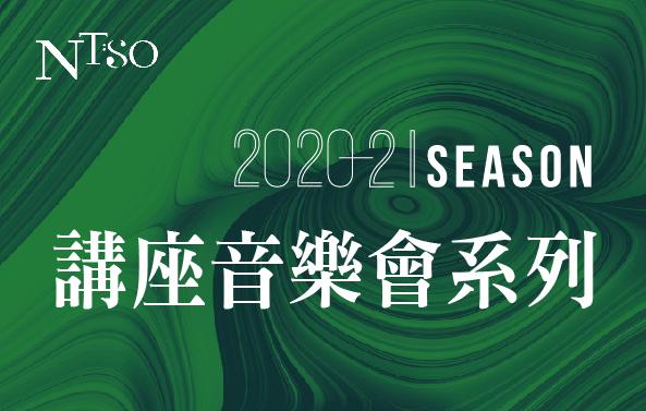 NTSO 2020/21 講座音樂會系列