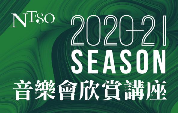2020/21樂季音樂會欣賞講座一覽表