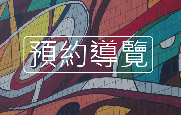 音樂文化園區參觀預約導覽