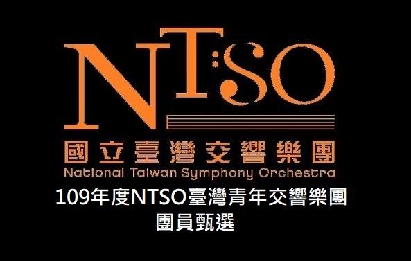 NTSO臺灣青年交響樂團109年新進團員甄選