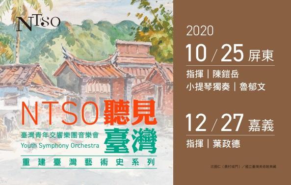 【聽見臺灣】NTSO臺灣青年交響樂團音樂會