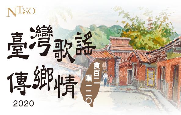 《臺灣歌謠傳鄉情—食百二,唱一二○》臺語篇CD專頁