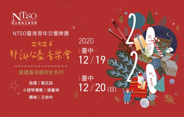 NTSO臺灣青年交響樂團 2020耶誕公益音樂會-重建臺灣藝術史系列
