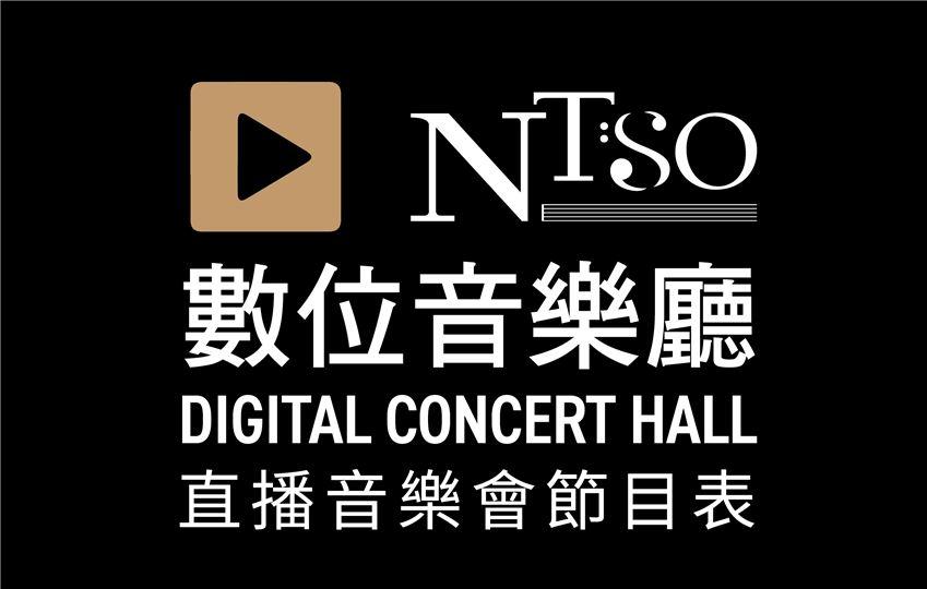 「NTSO數位音樂廳」線上直播音樂會節目表