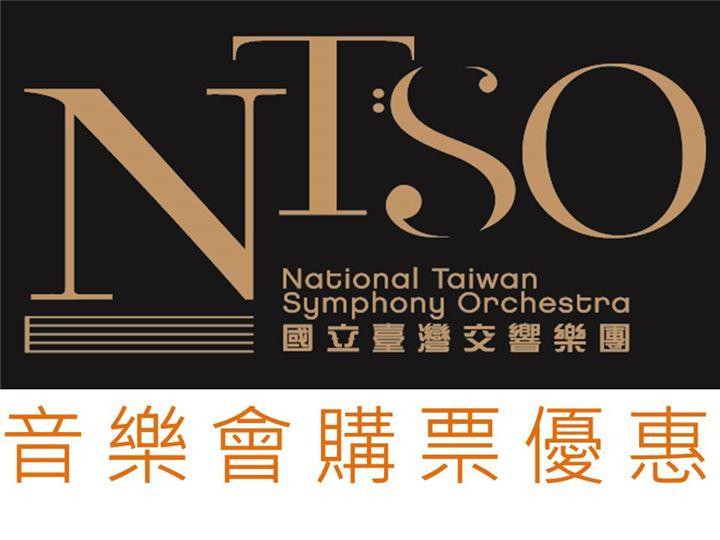 NTSO 音樂會購票優惠