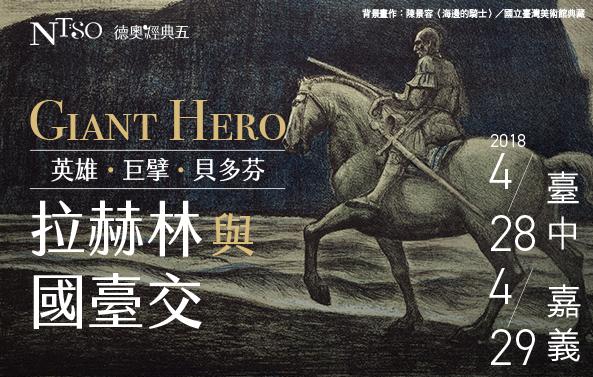 德奧經典五【英雄 巨擘 貝多芬-拉赫林與國臺交】