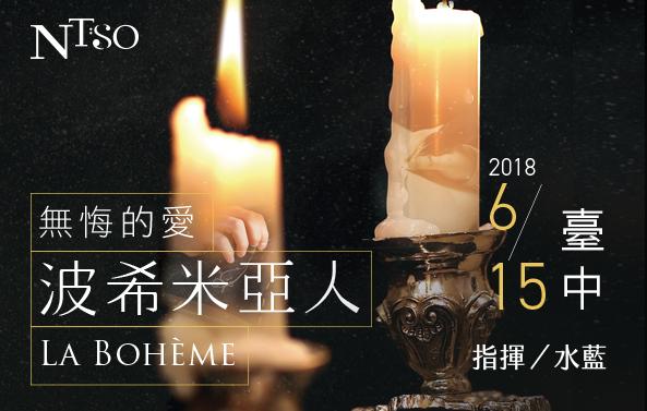 特別企劃【無悔的愛-波希米亞人】(歌劇音樂會)